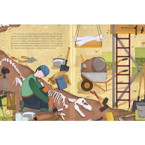 Книга Незвичайні професії - Гутніченко Алла Прев'ю 1